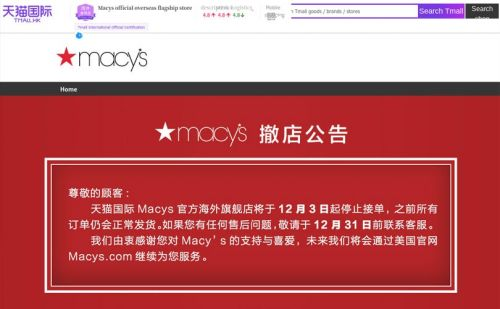 Macy's exiting the Chinese market